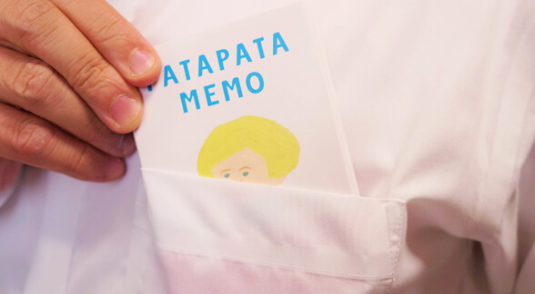 パタパタメモ